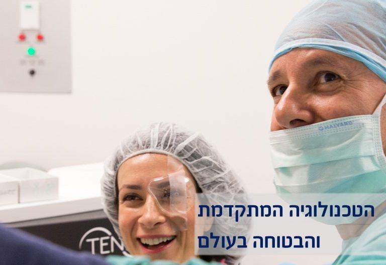 הדסה אופטימל- ניתוח להסרת משקפיים