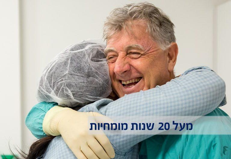 ניתוח להסרת משקפיים בלייזר במרכז הרפואי בהדסה