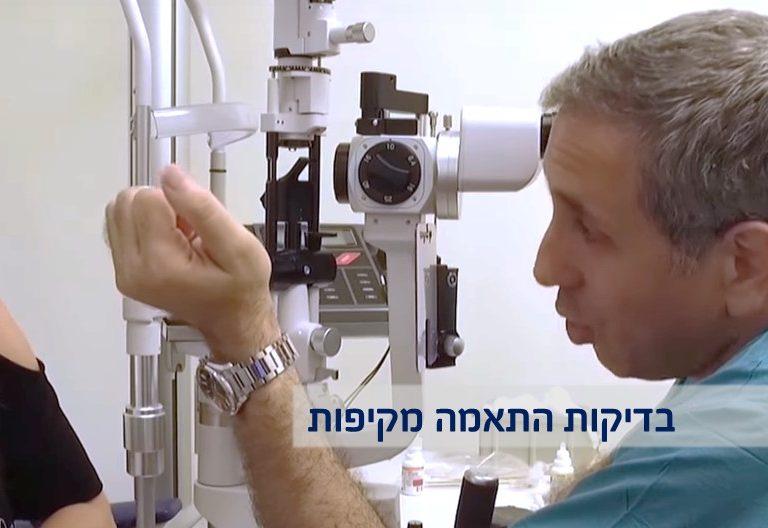 הסרת משקפיים בלייזר - בדיקות התאמה מקיפות