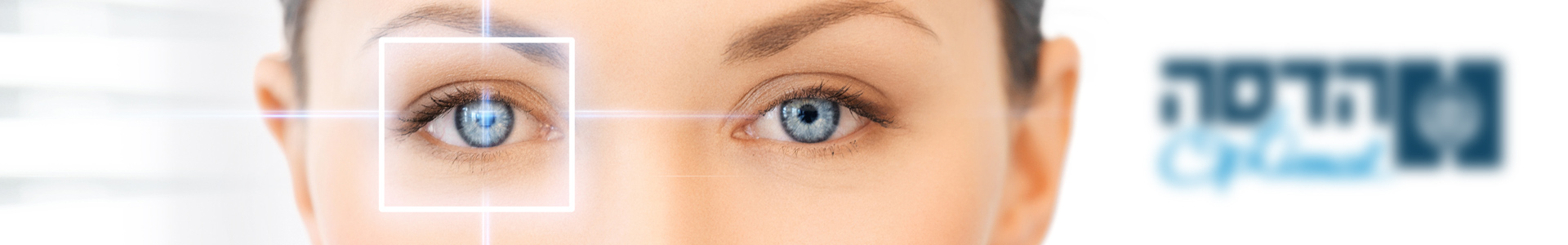 הדסה אופטימל - הסרת משקפיים בלייזר