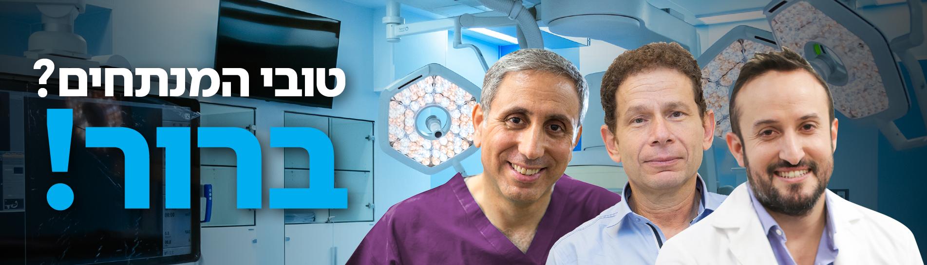 טובי המנתחים ברפואת עיניים? ברור! עין טל הדסה